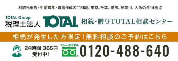 相続・贈与TOTAL相談センター