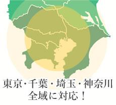 東京・千葉・埼玉・神奈川 全域に対応