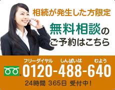 まずはお気軽に!無料ご相談予約受付中 0120-488-640