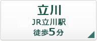 立川 JR立川駅 徒歩5分