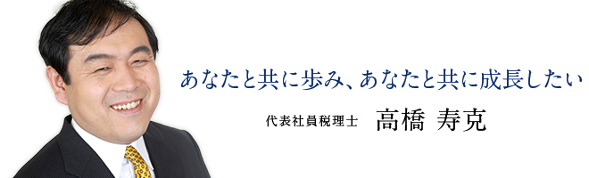 takahashi_title